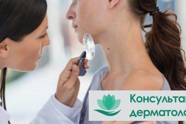 Консультація дерматолога